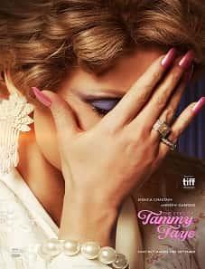 The-Eyes-of-Tammy-Faye-2021-goojara
